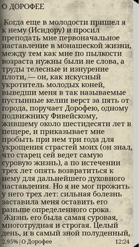 Лавсаик apk screenshot