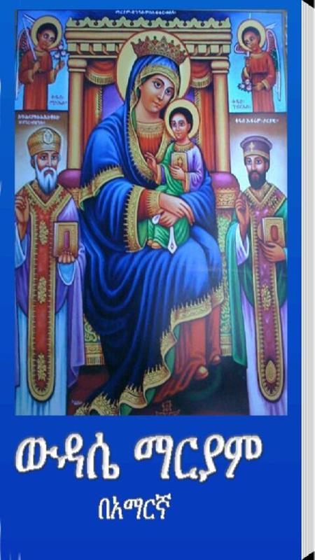 Wudase mariam amharic download.