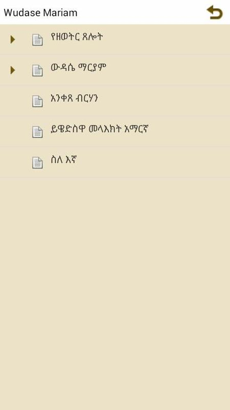 Wudase mariam ውዳሴ ማርያም for android apk download.