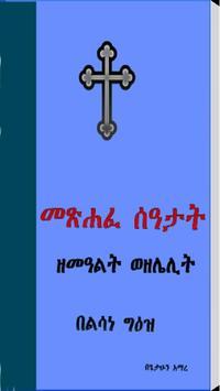 Metsihafe Seatat መጽሐፈ ሰዓታት poster