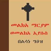 Melka Mariam We Melka Eyesus icon