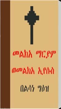 Melka Mariam We Melka Eyesus poster