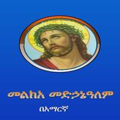 Melka Medhanealem መልክአ መድኃኔዓለም icon