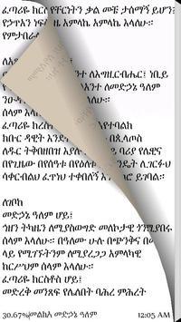 Melka Medhanealem መልክአ መድኃኔዓለም apk screenshot