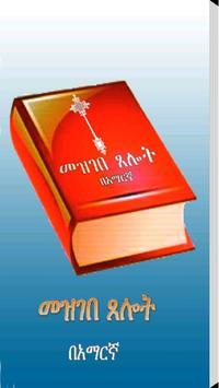 Mezgebe Tselot መዝገበ ጸሎት poster