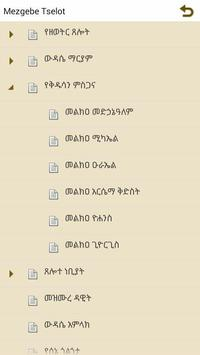 Mezgebe Tselot መዝገበ ጸሎት apk screenshot