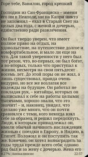 ГОСПОДИН ИЗ САН ФРАНЦИСКО FB2 СКАЧАТЬ БЕСПЛАТНО