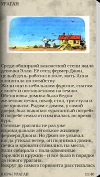 Волшебник Изумрудного города apk screenshot
