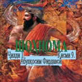 ШОҲНОМА Ҷилди 1. Қисми 9 icon