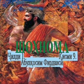 ШОҲНОМА Ҷилди 1. Қисми 9 poster
