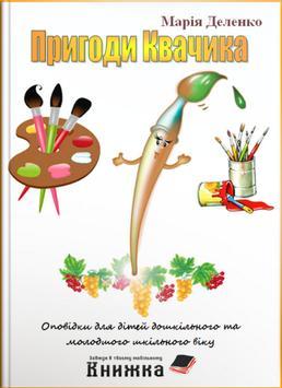 Пригоди Кравчика poster