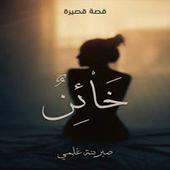 خائن - قصة للكاتبة صبرينة غلمي icon