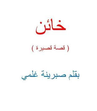خائن - قصة للكاتبة صبرينة غلمي poster