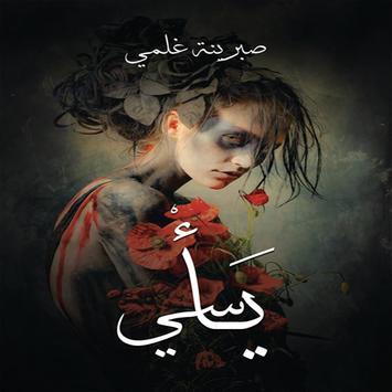 يأسي - قصة للكاتبة صبرينة غلمي poster