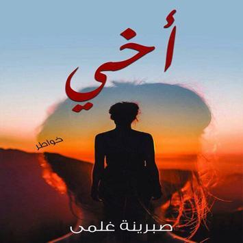 أخي - قصة للكاتبة صبرينة غلمي apk screenshot