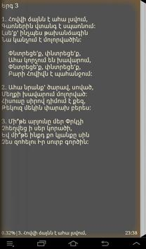 Հոգևոր երգարան screenshot 10