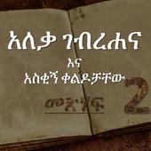 Amharic Book - አለቃ ገብረሐና እና አስቂኝ ቀልዶቻቸው - (Part 2) icon