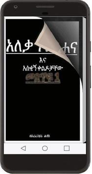 Amharic Book - አለቃ ገብረሐና እና አስቂኝ ቀልዶቻቸው - (Part 2) screenshot 3