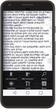 Amharic Book - አለቃ ገብረሐና እና አስቂኝ ቀልዶቻቸው - (Part 2) screenshot 2