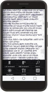 Amharic Book - አለቃ ገብረሐና እና አስቂኝ ቀልዶቻቸው - (Part 2) screenshot 2