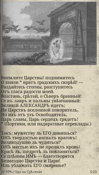 """Державинъ Г.Р. """"Ода на срѣтеніе"""" въ оригиналѣ apk screenshot"""
