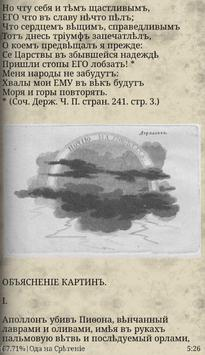 """Г.Р. Державинъ. """"Ода на срѣтеніе"""" въ оригиналѣ apk screenshot"""