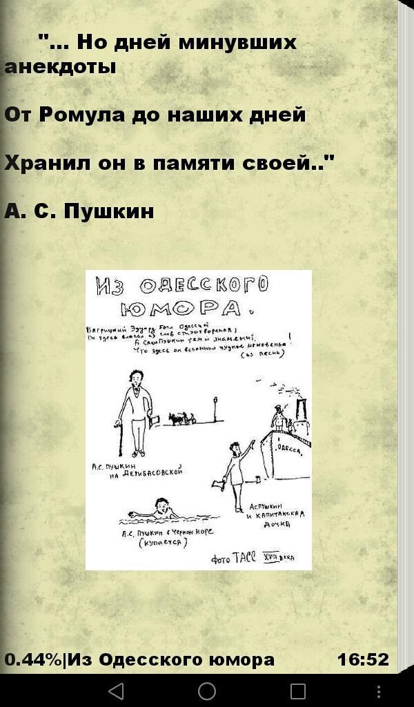 Анекдоты Юрия Никулина