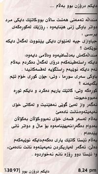 Chirok v6 چیرۆك screenshot 2