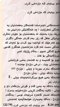 Chirok v6 چیرۆك screenshot 3