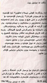 Chirok v6 چیرۆك screenshot 4