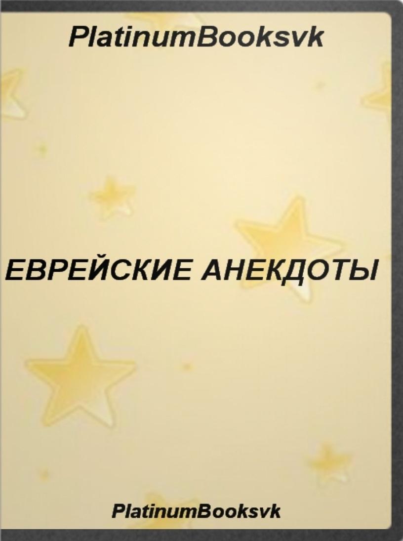 ЕВРЕЙСКИЕ АНЕКДОТЫ poster