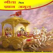 Gita Tera Gyan Amrit icon
