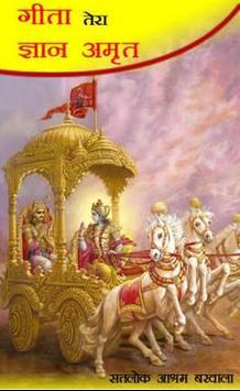 Gita Tera Gyan Amrit poster