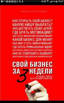 Свой бизнес за 3 недели poster
