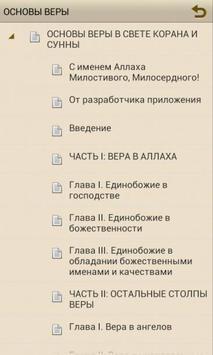 Основы веры apk screenshot