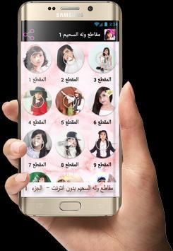 أجمل مقاطع وله السحيم بدون انترنت -  الجزء  1 poster