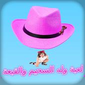 لعبة وله السحيم والقبعة icon