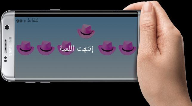 لعبة وله السحيم والقبعة apk screenshot