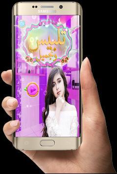صالون وله السحيم poster