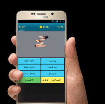 لعبة خمن من في الصورة screenshot 7