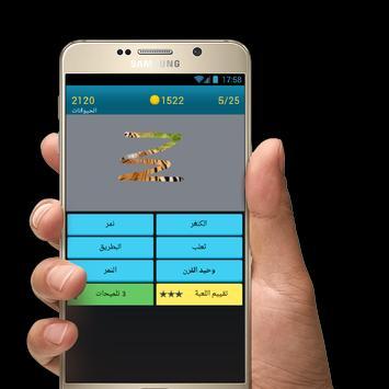 لعبة خمن من في الصورة screenshot 8