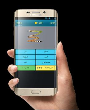لعبة خمن من في الصورة screenshot 13