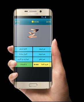 لعبة خمن من في الصورة screenshot 2