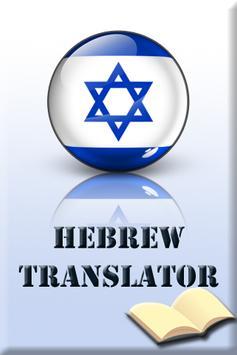 Hebrew English Translator apk screenshot
