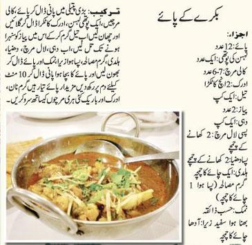 Paya recipe in urdu how to make siri paye apk download free food paya recipe in urdu how to make siri paye apk screenshot forumfinder Choice Image