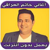 اغاني حاتم العراقي بدون نت icon