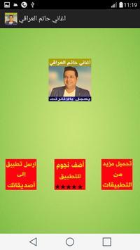 اغاني حاتم العراقي بدون نت screenshot 1