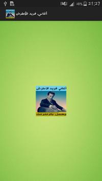 اغاني فريد الأطرش بدون نت poster