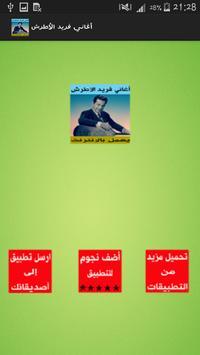 اغاني فريد الأطرش بدون نت screenshot 1