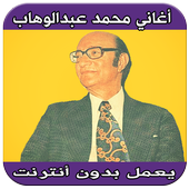 اغاني محمد عبد الوهاب بدون نت icon